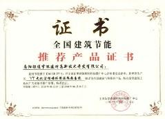 全国建筑节能推荐产品证书