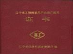 辽宁省工程建设用产品推广应用证书