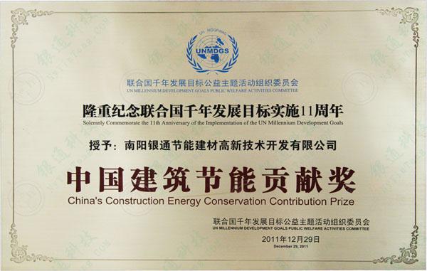 联合国千年发展目标工艺主题活动中国质量周中国建筑节能贡献奖