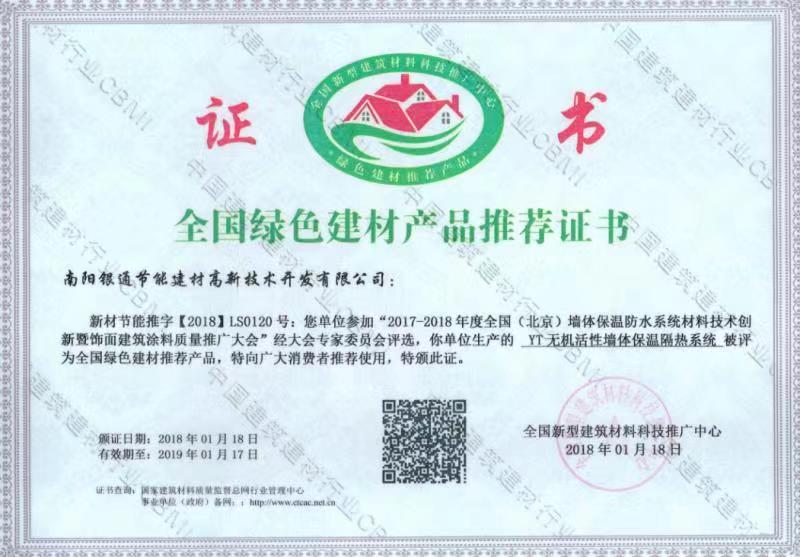 全国绿色建材产品推荐证书