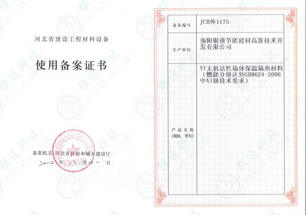 河北省推广证书