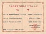 吉林省建筑节能技术产品认定