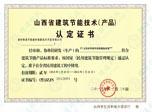 山西省建筑节能技术产品认定证书