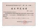青海省建筑节能技术与产(部)品(设备)