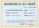 河南省洛阳市建筑节能产品技术备案证明
