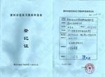 河南省漯河市建筑节能材料备案登记证