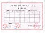 河南省南阳市推广使用建筑节能材料产品设备备案管理证书