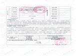 河南省平顶山市建筑节能材料备案登记证