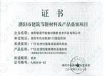 河南省濮阳市建筑节能材料及产品备案证书