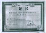 河南省新乡市建筑节能产品和新型墙体材料备案证书