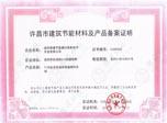河南省许昌市建筑节能材料及产品备案证书