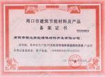 河南省周口市建筑节能材料及产品备案证书