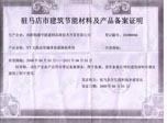 河南省驻马店市建筑节能材料及产品备案证书