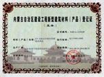 内蒙古自治区建设工程新型建筑材料(产品)登记证