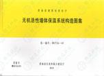青海省建筑标准设计《无机活性墙体保温系统构造图集》