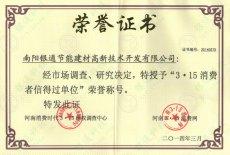 3・15消费者信得过单位荣誉证书