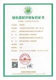 绿色建材三星标识证书