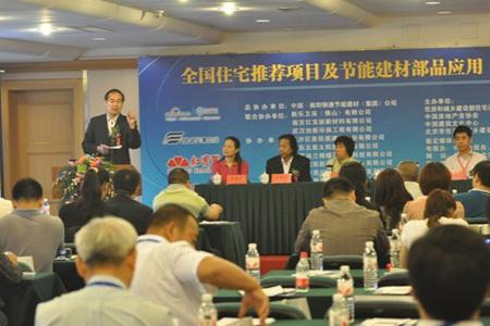 南阳银通节能公司李总王总就坐全国住宅推荐项目及节能建材部品应用