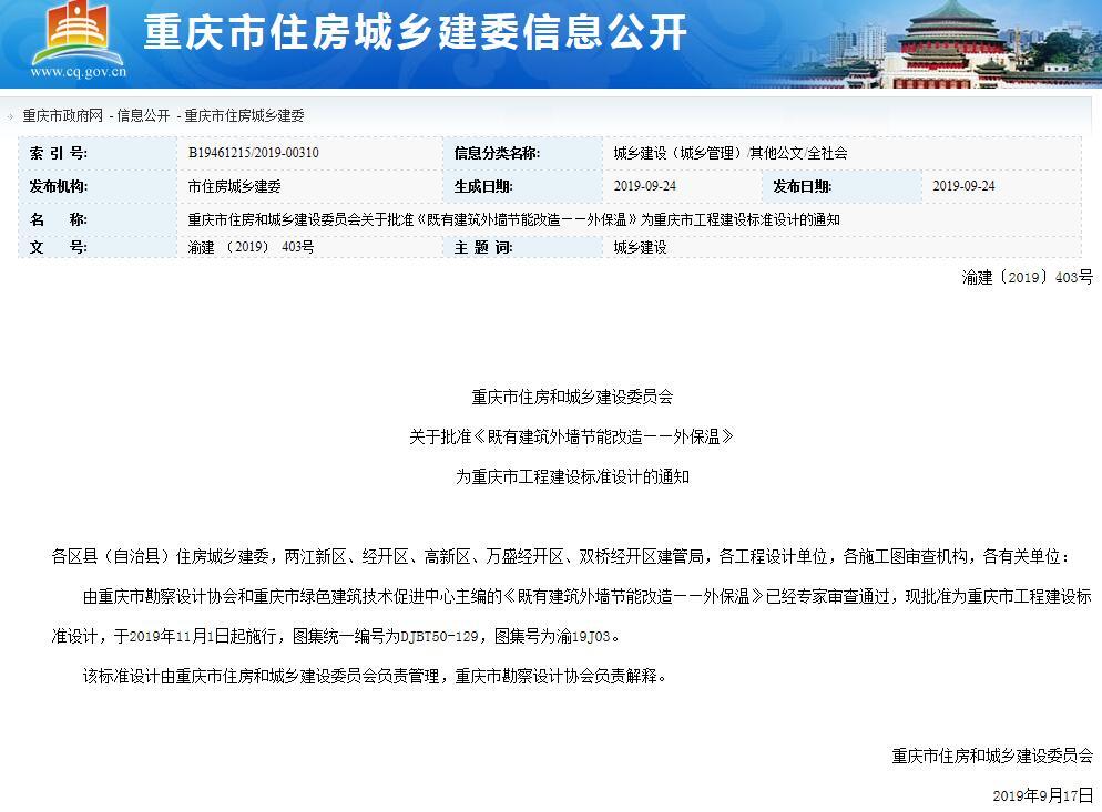 重庆发布图集《既有建筑外墙节能改造――外保温》DJBT50-129