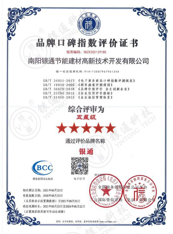 南阳银通品牌口碑指数评价五星级证书